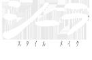 南魚沼市美容室スタイルメイクシーラSEE-LA